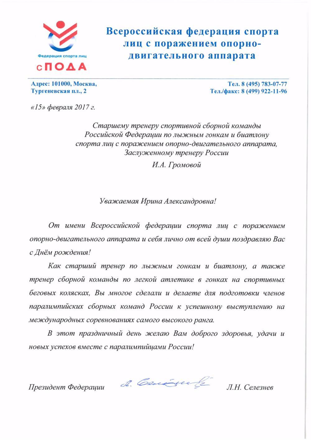 МКУ ЗАТО Северск Ресурсный центр